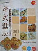 【書寶二手書T1/進修考試_WGO】中式點心 米食.麵食.甜點 (含習作本)_蕭淯恩等編