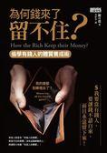 (二手書)為何錢來了留不住?:偷學有錢人的體質養成術