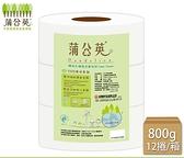 蒲公英環保大捲筒衛生紙800g(3捲x4串)
