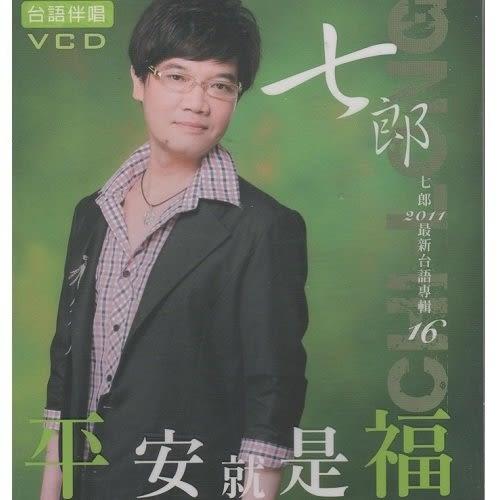 七郎 平安就是福 VCD  (購潮8)