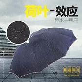 加固加厚雨傘折疊三折晴雨兩用傘防曬遮陽傘太陽傘【輕奢時代】