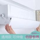 空調擋風板防直吹壁掛式嬰兒月子款遮風板格力美的冷風防塵罩通用AQ