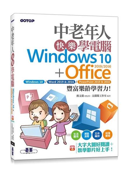 中老年人快樂學電腦 (Windows 10+Office 2019/2016)《大字大圖好閱讀,教學