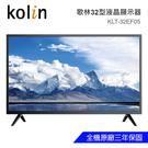 【Kolin歌林】32吋LED液晶顯示器+視訊盒 KLT-32EF05~含運不含拆箱定位