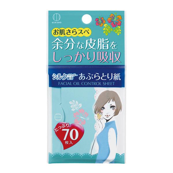 【日本-小久保】 蠶絲粉混合吸油面紙(70張) KH-050