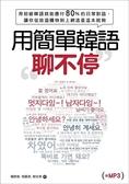 (二手書)用簡單韓語聊不停:用初級韓語就能應付80%以上的日常對話,讓你從旅遊、..