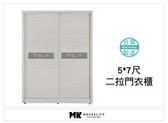 【MK億騰傢俱】AS144-05雪松5*7尺二拉衣櫥