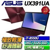 【ASUS華碩】【零利率】UX391UA-0113B8550U 勃艮地酒紅 ◢13.3吋極輕薄美型筆電 ◣