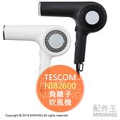 日本代購 2019新款 日本製 TESCOM NIB2600 沙龍級 負離子 吹風機 抑靜電 冷熱風