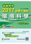 高普特考2017試題大補帖【環境科學】(102~105年試題)三、四等