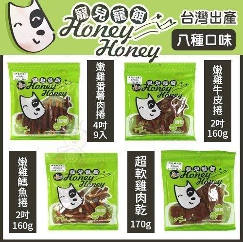 『寵喵樂旗艦店』寶貝寵餌 超軟系列共有8款美味可選 160-170克/包