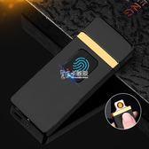 風打火機 指紋感應打火機充電個性男士創意風電子點煙器送男友新款 卡菲婭