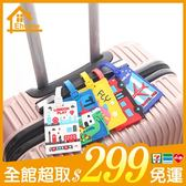 ✤宜家✤軟膠行李箱綁帶吊牌 行李吊牌 行李標籤