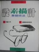 【書寶二手書T5/藝術_XEO】設計素描基礎技法_艾伯哈特 何德爾