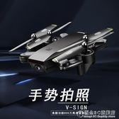 折疊高清專業超長續航無人機航拍飛行器四軸遙控直升飛機耐摔航模.YYJ 奇思妙想屋