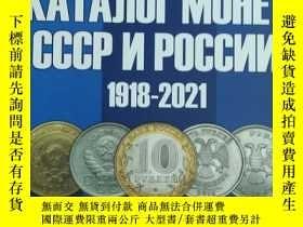 二手書博民逛書店罕見《蘇聯+俄羅斯硬幣目錄》(1918-2021)Y65769
