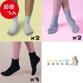 sunair 滅菌除臭襪子-標準型運動襪1/2筒 (M21~24.5) 組合AH