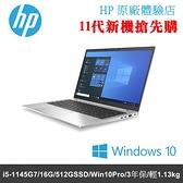HP Elitebook 840 Aero G8 456B4PA 14吋商務筆電 i5-1145G7/16G/512GB SSD/Win10Pro/3年保固
