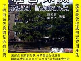 二手書博民逛書店罕見社會保險Y188953 謝淑慧、黃美玲 華立圖書 ISBN:
