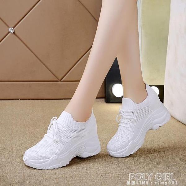 內增高老爹鞋女透氣網面休閒運動網鞋新款百搭小白鞋 秋季新品