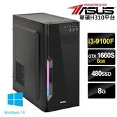 【華碩平台】i3四核{嘯西風白馬}GTX1660S-6G獨顯Win10電玩機(I3-9100F/8G/480G_SSD/GTX1660S-6G)