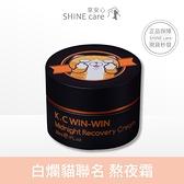 【享安心】K.C WINWIN x 白爛貓聯名 熬夜霜(30ml/瓶) 富勒烯