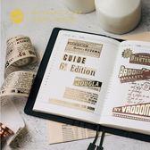 【2枚入】手賬貼紙燙金復古和紙膠帶整卷日記DIY素材裝飾【奇趣小屋】