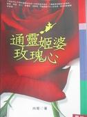 【書寶二手書T7/心靈成長_LFS】通靈姬婆玫瑰心_伶姬