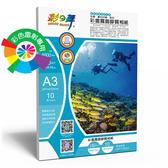 彩之舞 彩雷霧面膠質相紙 150g A3(塑膠材質)10張入 / 包 HY-T150A3
