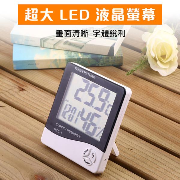 【G1103】【一機多用-多功能濕溫度計】數位電子 數位時鐘 數位鬧鐘 室內溫度 電子液晶 大數字