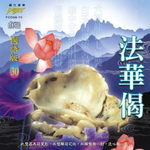 國語版 30 法華偈 CD (音樂影片購)