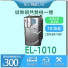 【怡心牌】總公司 太空灰 EL-1010 廚下型110V電熱水器 儲熱式熱倍容 大廚寶 熱水超倍容 續航提升