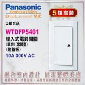 國際牌 星光系列 WTDFP5401 電鈴押扣 附蓋板 (5組盒裝)
