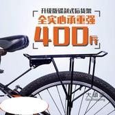 自行車貨架 山地車后座架通用可載人行李架實心鋼通用自行車貨架尾架配件T