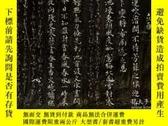 二手書博民逛書店和漢朗詠集桃青真跡四季之部罕見<左版>Y452361