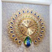 掛鐘孔雀掛鐘客廳歐式鐘錶創意時鐘家用裝飾掛錶壁鐘靜音電子鐘石英鐘多莉絲旗艦店