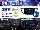 【JHY】13~17年HONDA CRV4 專用10.1吋觸控螢幕安卓多媒體主機*藍芽+導航+安卓(數位.倒車選配)