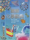 【書寶二手書T6/科學_EF5】圖解化學辭典_奧斯朋出版