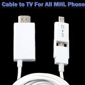 【降價出清-雙頭 MHL】Samsung  Galaxy J N075T/Tab 3 8.0 T310/T311/Note 8.0 N5110 N5100 HDTV 影音視訊轉接線