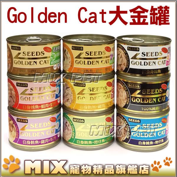 ◆MIX米克斯◆聖萊西.頂級特級金貓白肉Golden cat.大罐貓罐.一箱24罐170g(口味混搭)