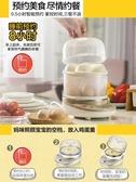 蒸蛋器自動斷電家用煮蛋器可預約定時雙層燉蛋蒸雞蛋羹機神器220V-新年提前熱賣