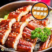 新品上市【吃浪食品】嚴選日規蒲燒裸鰻(165g±10%/1包裝)