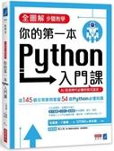 【全圖解步驟教學】你的第一本Python入門課【城邦讀書花園】