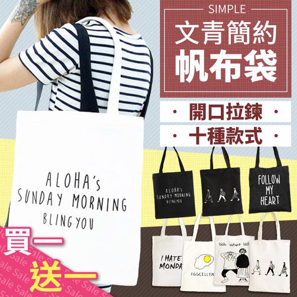 韓版帆布手提袋【HL032】正韓百搭側背包書包手提包拉鍊環保購物袋平面袋帆布袋大容量#捕夢網