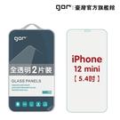 【GOR保護貼】Apple iPhone 12 mini (5.4吋)9H鋼化玻璃保護貼 i12mini 全透明2片裝