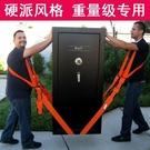 搬家神器搬運帶背帶加強款重物家具鋼琴冰箱電器搬家繩肩帶繩子 宜品