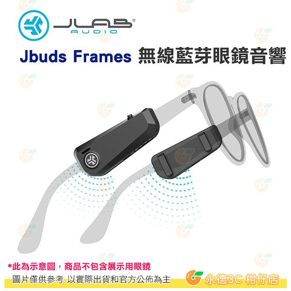 JLab Jbuds Frames 無線藍芽眼鏡音響 公司貨 鏡框 運動 隨身聽 通話 藍牙