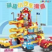 積木 大顆粒機械汽車競速滑道 156顆粒兒童男女孩益智積木玩具 16育心