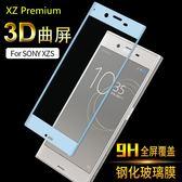 King*Shop~索尼Xperia XZs鋼化玻璃膜3D曲面全覆蓋XZ Premium滿版保護貼XZP