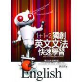 (二手書)1+1=2,獨創英文文法快速學習